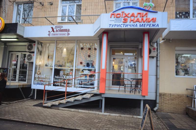 турагентство Поехали с Нами в Харькове